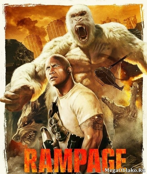 Рэмпейдж / Rampage (2018/WEB-DL/WEB-DLRip)