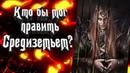 Кто бы мог править всем Средиземьем Саурон Гендальф Фродо Назгулы Голлум