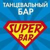 SUPER BAR! САМЫЙ ТАНЦЕВАЛЬНЫЙ БАР!