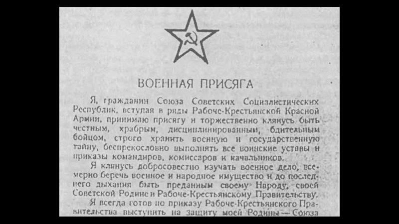 Присяга Сталин