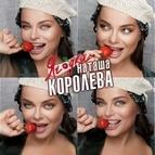 Наташа Королёва альбом Ягода