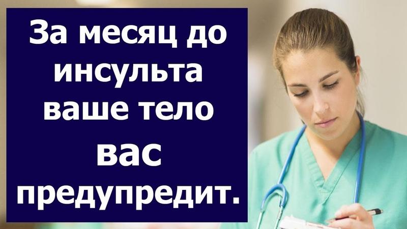 БУДЬ ВНИМАТЕЛЬНЕЕ! Перед инсультом ваше тело предупредит вас! про здоровье | народная медицина