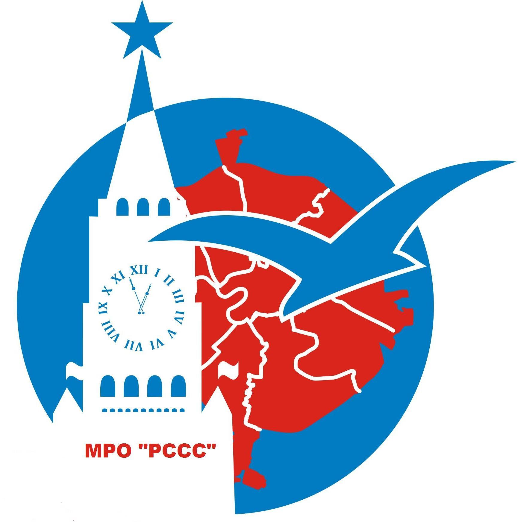 МРО РССС