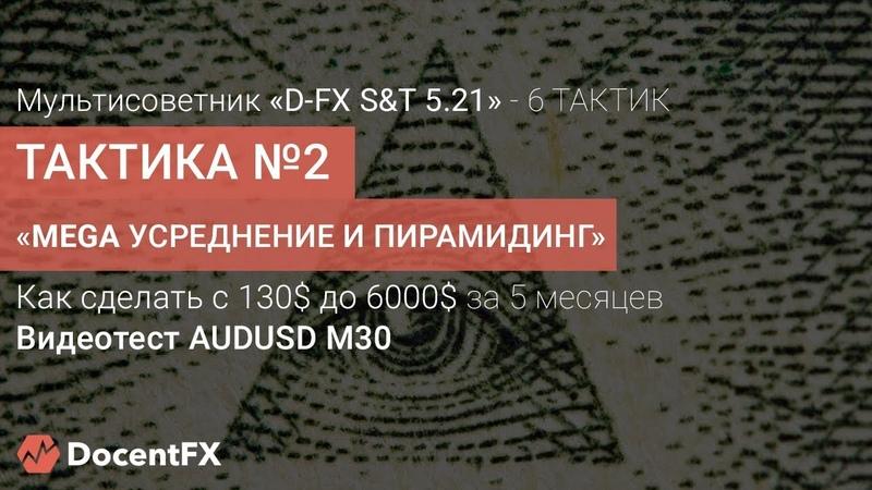 Мультисоветник «D-FX ST 5.21» Тактика №2.2 «Mega усреднение и пирамидинг»