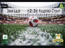 14 тур Первая Лига Звезда - Кудрово Стрит