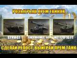 Подводим итоги розыгрыша от FAN-ZONE World of Tanks/WoT