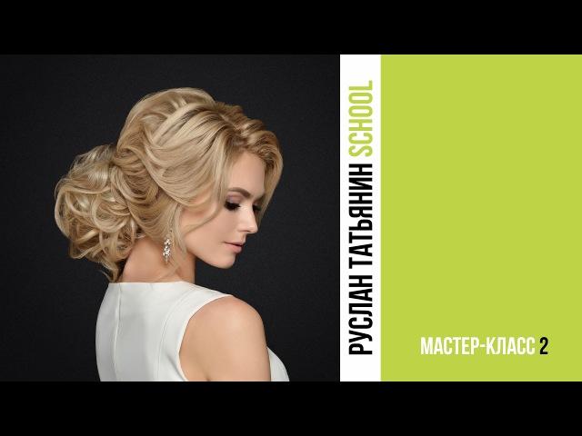 Ruslan Tatyanin School 8 Промо. Прическа №2