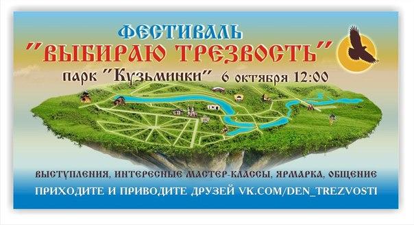 6 октября С 12.00 и до бесконечности! =) Парк Кузьминки - главная сцена (схема проезда в приложении...