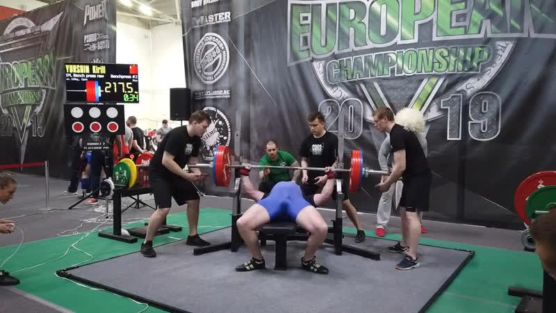 Юршин Кирилл жим лежа б/э 217,5 кг в/к до 100 кг