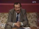 1993. Встреча по вашей просьбе. Леонид Филатов