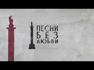 STИPAN project - Песни без любви (Lyric video)