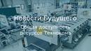 Общая доступность ресурсов Технокома - Новости Будущего Советское Телевидение
