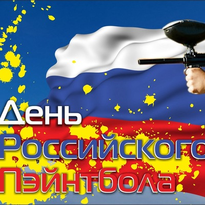Афиша Самара День Российского пэйнтбола в ПФО