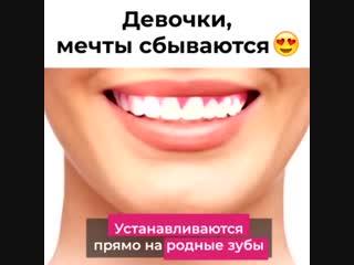 Идеальная улыбка