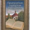 Приозерская городская библиотека