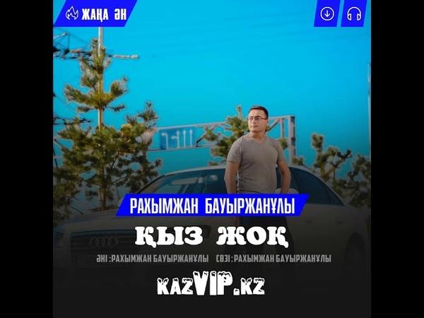 Рахымжан Бауыржанұлы - Қыз жоқ (2018)