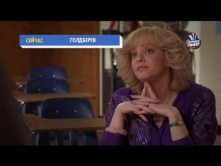 Голдберги 2 сезон 18 серия - I Drank the Mold! (Paramount Comedy)