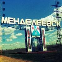 менделеевск фото