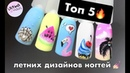 ТОП 5 летних дизайнов ногтей От Nadia Ustinova
