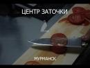 Профессиональная ручная заточка ножей ножниц