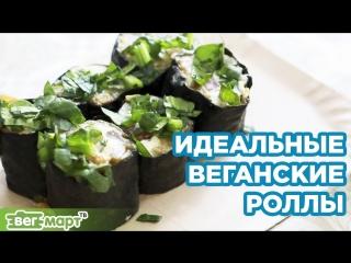 Самые вкусные веганские РОЛЛЫ! Рецепт! Здоровое питание от Анастасии Свиридовой