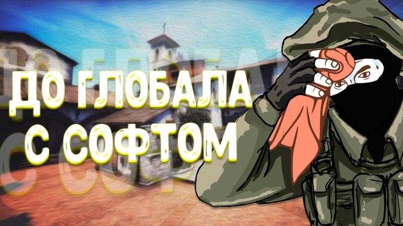 ОТ СИЛЬВЕРА ДО ГЛОБАЛА С СОФТОМ - 7 [REVENGER] - CSGO