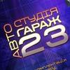 Авто-студія «Гараж 23» - Тюнінг авто у Львові