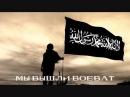 Мы вышли воеват Mi vishli vaevat nasheed