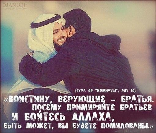 Исламские статусы про братьев