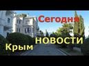 🔴🔴 ЧТО ПРОИЗОШЛО в Ливадийском дворце ? Ялта.Крым 2018