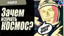 Зачем исследовать космос Кьюбит Шоу
