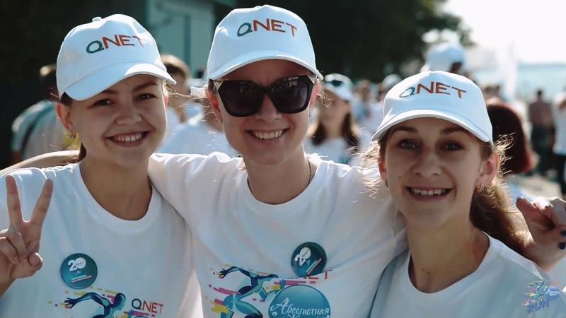 Qnet 2018 забег