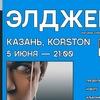 ЭЛДЖЕЙ : 5  июня - Казань | Korston