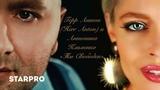 Герр Антон (Herr Anton) и Антонина Клименко - Ты Свободен