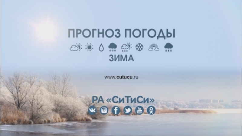 Прогноз погоды на 11.02.18. Участница