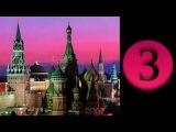 Рок-н-ролл под Кремлем 3 серия (2013) Детектив боевик криминал фильм сериал