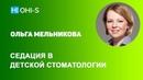 Детская стоматология. Седация - Ольга Мельникова