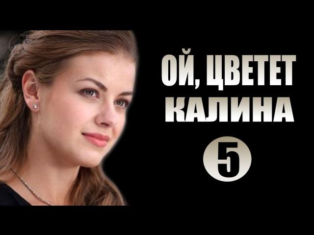 Ой, цветет калина 5 серия (2016) Мелодрама сериал