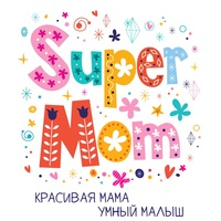 Логотип Клуб для мам и малышей Super Mom
