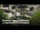 Момент инцидента у парламента в Лондоне видео с камер наблюдения