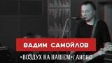 Вадим Самойлов — «Воздух. Наше Радио» (тизер)
