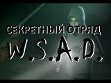Секретный отряд W.S.A.D. (сон, это всего лишь сон.)