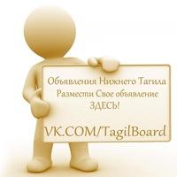 tagilboard