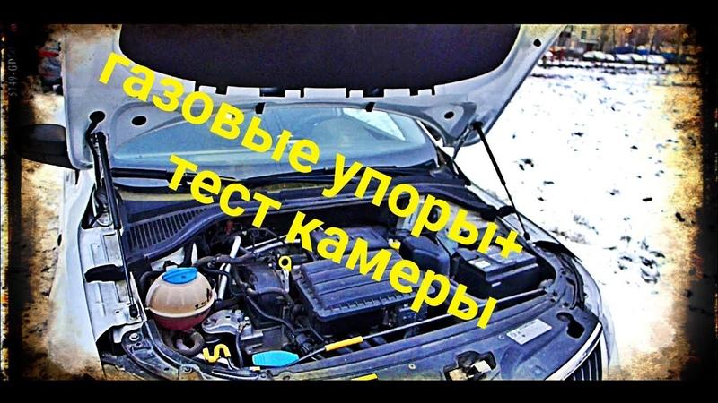 Газовые упоры капота Skoda Rapid. Тест новой камеры. Брызговики SRTK.