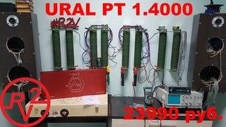 Ural PT 1.4000 самый дешевый 4 х киловаттный усилитель???? Замер мощности!