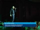ГТРК ЛНР. Известные российские исполнители выступили в столице Республики. 13 августа 2017 год.