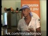 Михаил Задорнов о замечательной группе поддержки ВКонтакте!!!