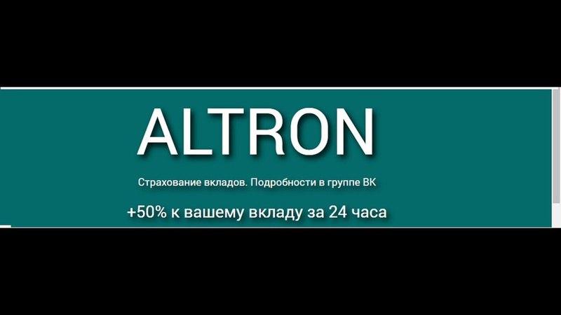 Лучший инвестиционный сайт Altron!