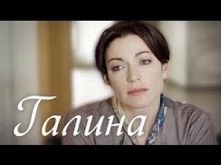 Галина 1-4 серия (2018) HD 720