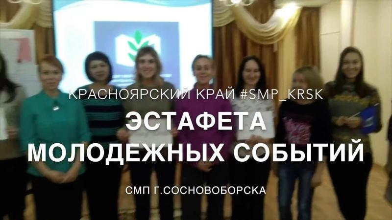 Эстафета молодежных событий СМП г Сосновоборска
